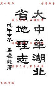 【复印件】大中华湖北省地理志-林传甲-民国中华大学校刊本