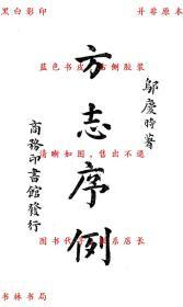 【复印件】方志序例-邬庆时-民国商务印书馆刊本
