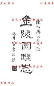 【复印件】金陵园墅志-陈诒绂-民国翰文书店刊本