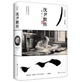纵横百家书系——沈尹默传