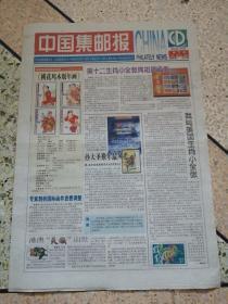 生日报中国集邮报2004年1月9日(8开八版)桃花坞木版年画;美十二生肖小全张亮相夏威夷:孙大圣猴年最风光