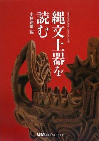 縄文土器を読む: Reading the Jomon Pots,绳纹文化,日文原版