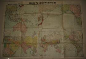 侵华老地图1943年《最新世界综合大地图》(含世界现势图、印度中东、南方、北方图)台湾、朝鲜、南库页岛已被划入日本版图!