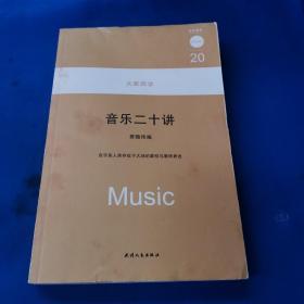 音乐二十讲(大家西学)