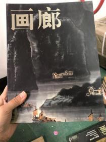 2001年 画廊 特刊 总第79期