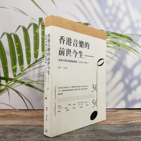 香港三联书店版  周光蓁《香港音樂的前世今生:香港早期音樂發展歷程(1930s 1950s)》(锁线胶订)