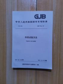 炸药试验方法 GJB