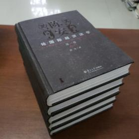 陈安论国际经济法学(1——5卷)