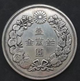 日本明治八年七两二钱银元铂金壹万元