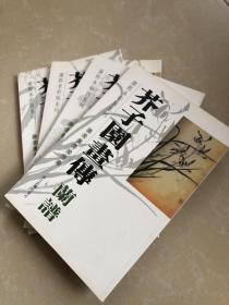 芥子园画传:梅兰竹菊谱 四册合售
