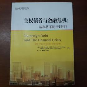 公共财政与国家治理译丛·主权债务与金融危机:这次将不同于以往?