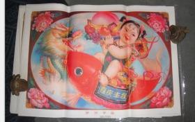 二开娃娃宣传画《岁岁平安》1987