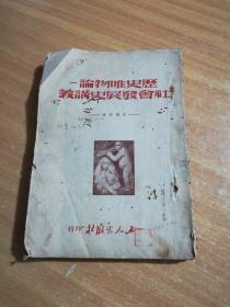 历史唯物论—社会发展史讲义(被虫蛀)
