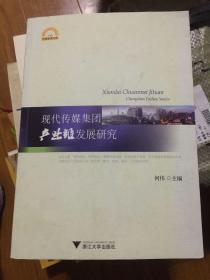 宁波学术文库:现代传媒集团产业链发展研究