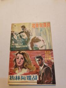 《柏林间谍战》连环画 上下二册全