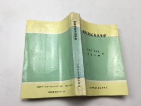 【塑料测试方法手册】  版次:  一版一印