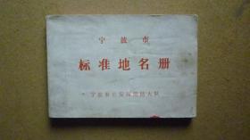 宁波市标准地名册【宁波市公安局消防大队】