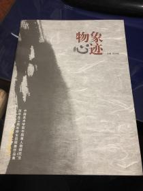 物像 心迹---中国美术学院中国画人物研究生班毕业10周年师生回顾展作品集