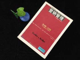 营销管理(第14版·全球版)