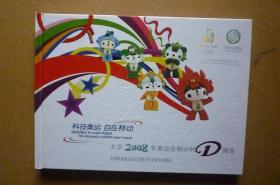 中国移动奥运会纪念版手机充值卡珍藏册