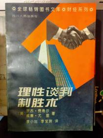 全球畅销图书文库·财经系列 《理性谈判制胜术——哈佛谈判教案》