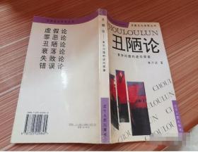 负面文化研究丛书:丑陋论--美学问题的逆向探索 9787205029845