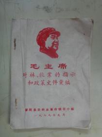 毛主席对林、牧业的指示和政策文件汇编【林彪题词手迹全】