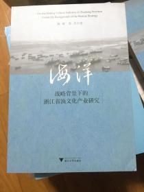 海洋战略背景下的浙江省渔文化产业研究