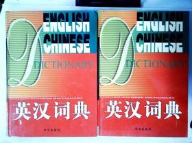 英汉词典(上下)