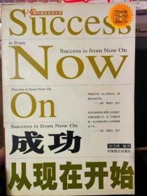 青年成功自助文库《迅速有效的成功方法》