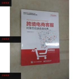 【欢迎下单!】跨境电商客服:阿里巴巴速卖通宝典电子工业出版社