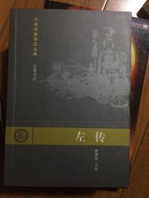 左传:古典名著普及文库