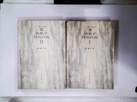 郑愁予诗的自选(一/二)   2册合售