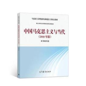 中国马克思主义与当代2018版本书写组高等教育