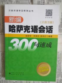 新编哈萨克语会话300句速成 汉语注音