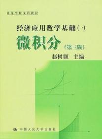 经济应用数学基础(一)微积分(第三版)赵树嫄人大
