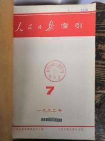 人民日报索引1992年7-11期1994年6-12期1995年7-12期3本合售