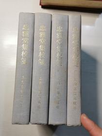 上海古籍初版一刷《忠雅堂集校笺》 布面精装全四册