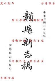 【复印件】赣县新志稿-赣县县志局-民国赣县县志局刊本
