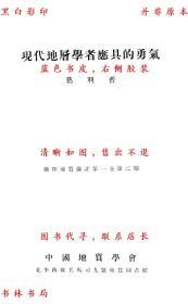 【复印件】现代地层学者应具的勇气-葛利普-民国中国地质学会刊本
