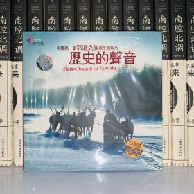 中国第一张鄂温克族原生态唱片《历史的声音》广东音像原版CD 敖鲁古雅 鄂温克(K10000)