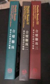 合壁连珠 乐常在轩藏清代楹联 一 二 三 精装 每本收录清代书法楹联作品150幅