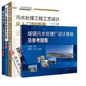 城市污水厂处理设施设计计算+给水厂处理设施设计计算+城镇污水处理厂设计基础及参考图集+污水处理工程工艺设计书籍从入门到精通
