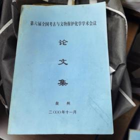 第六届全国考古与文物保护化学学术会议论文集  (泉州2000年11月)