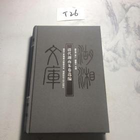 清代湖南朱卷选编