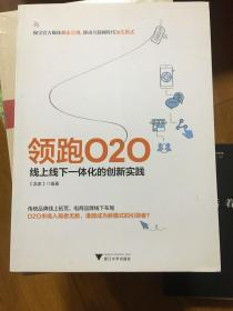 领跑O2O 线上线下一体化的创新实践