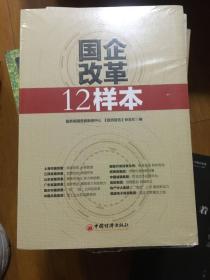 国企改革12样本