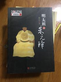 明太祖朱元璋(上.下册)