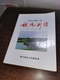 中国主要土壤航片判读