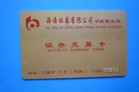 卡收藏:宁波海通证券有限公司.宁波营业部《证券交易卡》(全新没用)